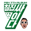 DADDY by PSY feat. CL of 2NE1
